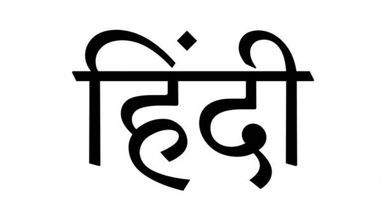 Three-Language Formula: স্কুলে হিন্দিকে বাধ্যতামূলক করার নীতি থেকে পিছু হটছে মোদি সরকার