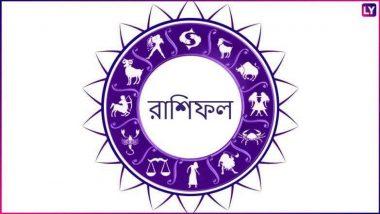 Horoscope: আজ শনি পক্ষে না বিপক্ষে ? জেনে নিন রাশিফল