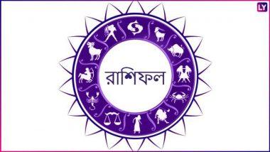 ১২ এপ্রিল, ২০২১: দিনের শুরুটা কেমন হবে? সুখবর পাবেন কি? জানুন আজকের রাশিফলে