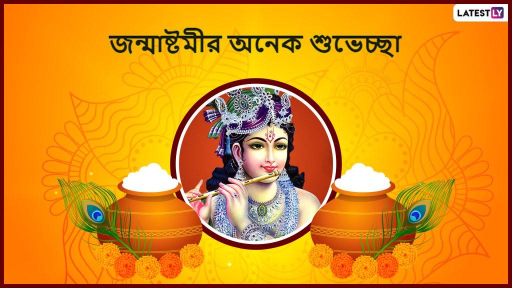 Happy Janmashtami 2019 Wishes: ভগবান শ্রীকৃষ্ণের জন্মতিথি উপলক্ষ্যে আপনার পরিবার, বন্ধু বান্ধবদের শুভেচ্ছাবার্তা জানান Whatsapp Status, Messages, Pictures, Wallpaper শেয়ার করে