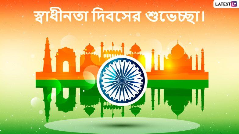 Independence Day 2019 Wishes: স্বাধীনতা দিবসে অভিনন্দন জানিয়ে WhatsApp Stickers, Facebook Messages, SMS, GIF, Wallpapers আর Quotes গুলো শেয়ার করে নিন