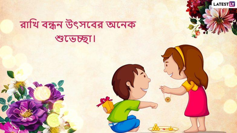 Raksha Bandhan 2019 Wishes: রাখি উৎসবের  অভিনন্দন জানিয়ে WhatsApp Stickers, Facebook Messages, SMS, GIF, Wallpapers আর Quotes গুলো শেয়ার করে নিন
