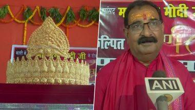 Narendra Modi Birthday: নরেন্দ্র মোদির জন্মদিনে সঙ্কট মোচনকে দেড় কেজির সোনার মুকুট উৎসর্গ বারাণসী ভক্তের