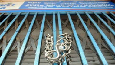 Bank Strike : সংযুক্তিকরণের প্রতিবাদে ধর্মঘট, এমাসে টানা ৪ দিন বন্ধ থাকবে ব্যাঙ্ক