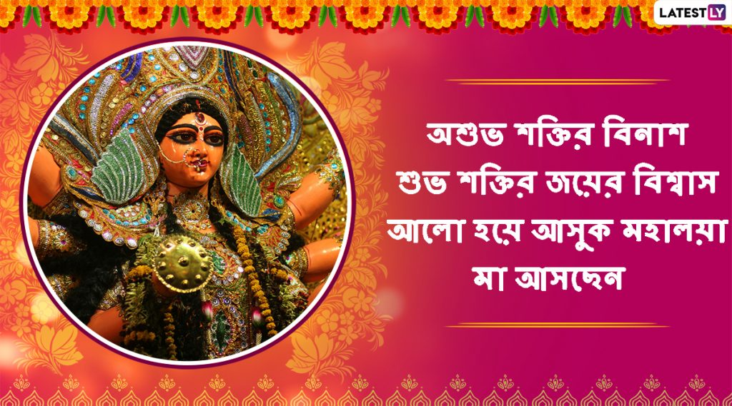 Mahalaya 2019 Wishes: রাত পোহালেই মহালয়া; আপনার কাছের মানুষদের পাঠিয়ে দিন এইসব শুভেচ্ছা বার্তাগুলি