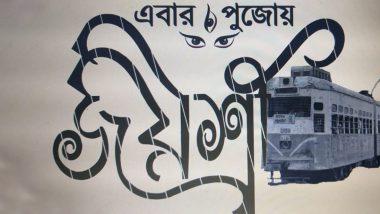 Durga Puja 2019: শ্যামবাজার পল্লী সংঘের মণ্ডপ এবার আস্ত ট্রাম! আধুনিক যাপনে কীভাবে এঁটে উঠতে পারবে কলকাতার হারিয়ে যেতে বসা ঐতিহ্য;  বলবে থিম
