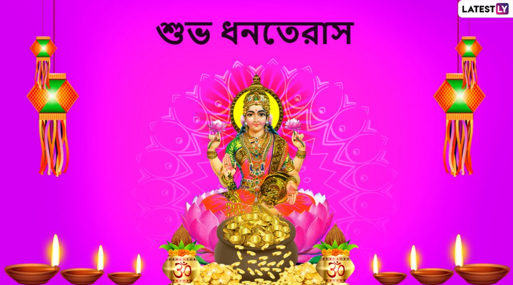 Dhanteras Wishes 2019: ধনতেরাসের শুভ মুহূর্তে  প্রিয়জনদের পাঠিয়ে দিন এই বাংলা WhatsApp Stickers, HD Images, Messages, SMS, Status, Facebook Quotes গুলি