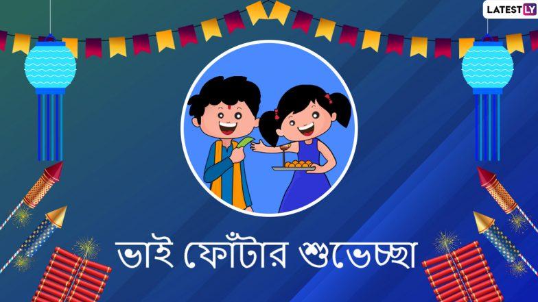 Bhai Phonta Wishes 2019: ভাইফোঁটার সকালে ভাইবোনদের পাঠিয়ে দিন এই বাংলা WhatsApp Stickers, HD Images, Messages, SMS, Status, Facebook Quotesগুলি