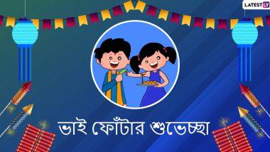 Bhai Phonta Wishes 2019: ভাইফোঁটার সকালে ভাইবোনদের পাঠিয়ে দিন এই বাংলা WhatsApp Stickers, HD Images, Messages, SMS, Status, Facebook Quotes গুলি