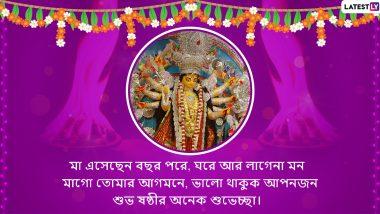 Durga Puja 2019: আজ মহাষষ্ঠী; জানেন এই দিনটির তাৎপর্য ? জানা না থাকলে ষষ্ঠীর সকালেই জেনে নিন এক ক্লিকে
