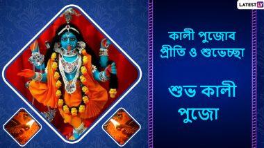 Kali Puja 2019 Wishes: শুভ কালী পুজো উপলক্ষে আপনার পরিজন-বন্ধুদের পাঠিয়ে দিন এই বাংলা Facebook Greetings, WhatsApp Status, GIFs, HD Wallpapers এবং SMS শুভেচ্ছাগুলি