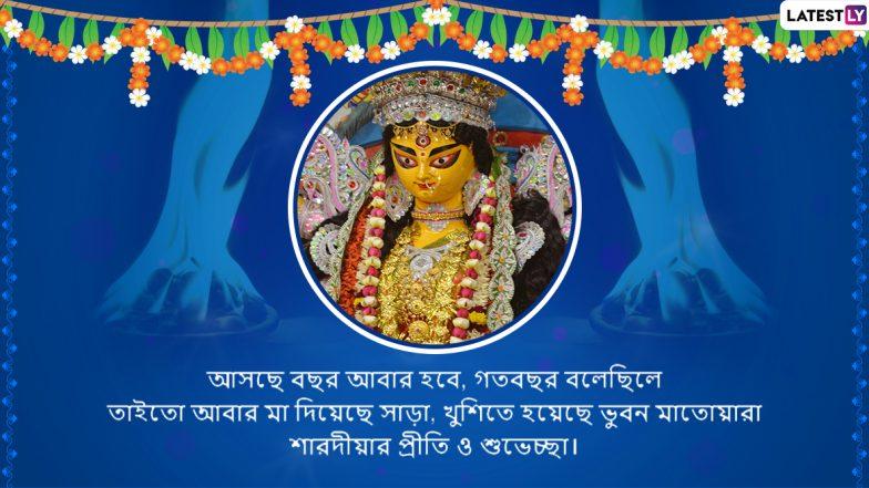 Happy Durga Puja 2019 Wishes: দুর্গাপুজোর শুভ ষষ্ঠী উপলক্ষে, আপনার আত্মীয়স্বজন এবং বন্ধুদের কাছে এই বাংলা Facebook Greetings, WhatsApp Status, GIFs, HD Wallpapers আর  SMS শুভেচ্ছা পাঠান