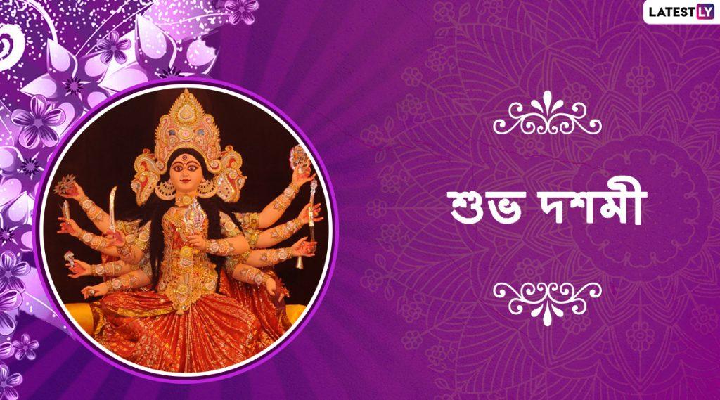 Subho Bijoya Dashami Wishes: বিজয়া দশমীর সকালে প্রিয়জনদের পাঠিয়ে দিন এই বাংলা  WhatsApp Stickers, HD Images, GIFs, SMS, Status, Facebook Quotesগুলি