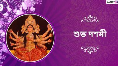 Durga Puja 2019 Wishes: মহাদশমী উপলক্ষ্যে আপনার পরিজন-বন্ধুদের পাঠিয়ে দিন এই বাংলা Facebook Greetings, WhatsApp Status, GIFs, HD Wallpapers এবং SMS শুভেচ্ছাগুলি