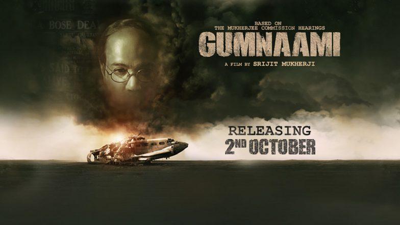 'গুমনামী' রিভিউ: আজ মুক্তি পেয়েছে সৃজিত মুখার্জির এই ছবি, কেমন লাগল দর্শকদের?