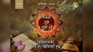 Azan Recording Played at 'Secular' Durga Puja: বেলেঘাটা ৩৩ পল্লির পুজো প্যান্ডেলে বাজছে আজান! অভিযোগ তুলে পুলিশের দ্বারস্থ বিশ্ব হিন্দু পরিষদ