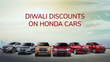 2019 Diwali Offers on Honda Cars: এই দীপাবলিতে আপনার ঘরে নিয়ে আসুন হন্ডা গাড়ি, থাকছে ৫ লাখ টাকা পর্যন্ত ছাড়