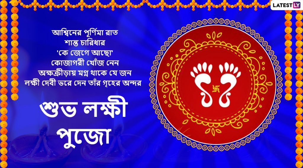Laxmi Puja 2019: কোজাগরী পূর্ণিমা সমাগত;  সুখ-সমৃদ্ধি পেতে পাঠ করুন ধনদেবীর পাঁচালি
