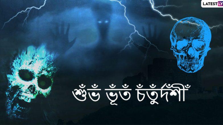 Bhoot Chaturdashi 2019 Wishes: ভূত চতুর্দশী উপলক্ষে আপনার বন্ধু-স্বজনদের পাঠিয়ে দিন এই বাংলা Facebook Greetings, WhatsApp Status, GIFs, HD Wallpapers এবং SMS শুভেচ্ছাগুলি