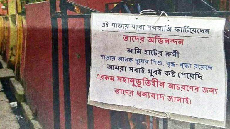 Firecrackers: শব্দবাজির তাণ্ডবের অভিনব প্রতিবাদ, ধন্যবাদ জানিয়ে বাড়ির গেটে নোটিশ দিলেন প্রবীণ