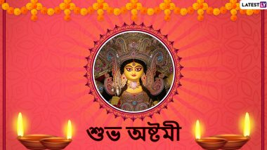 Durga Puja 2019: দুর্গাপুজোর অষ্টমীর দিনের তাৎপর্য জানা আছে? না জানলে, অষ্টমীর সকালেই জেনে নিন এক ক্লিকে