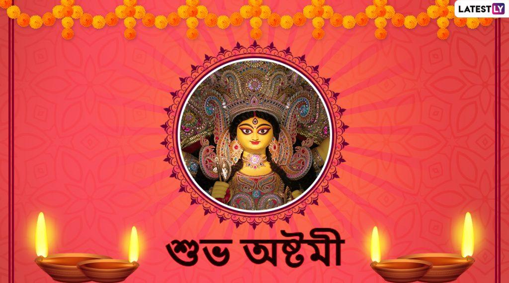 Durga Puja 2019 Wishes: মহাঅষ্টমী উপলক্ষে আপনার পরিজন-বন্ধুদের পাঠিয়ে দিন এই বাংলা Facebook Greetings, WhatsApp Status, GIFs, HD Wallpapers এবং SMS শুভেচ্ছাগুলি