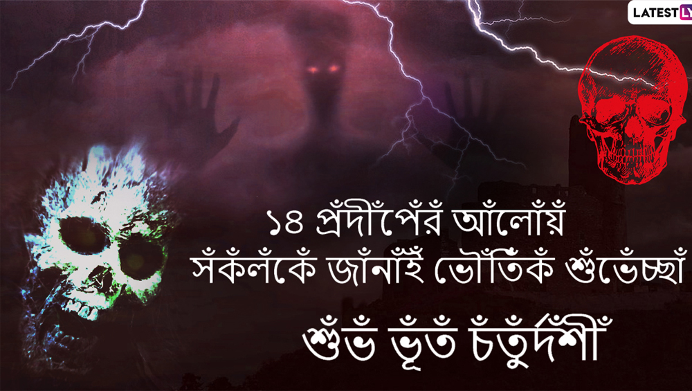 Bhoot Chaurdashi: ভূত চতুর্দশীর নির্ঘণ্টে ১৪ প্রঁদ্বীঁপেঁরঁ আঁলোঁয়ঁ সঁবাঁইঁকেঁ জাঁনাঁইঁ ভৌঁতিঁকঁ শুঁভেঁচ্ছাঁ