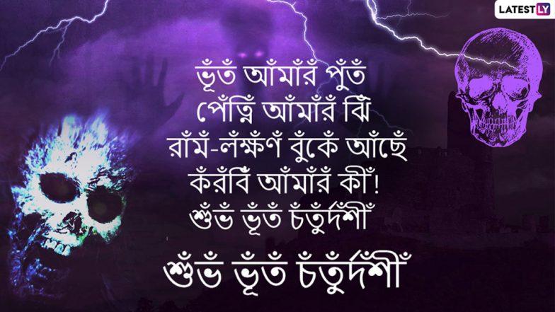 Bhoot Chaurdashi: ১৪ আঁলোঁ ১৪ শাঁকঁ জীঁবঁনঁ বাঁতিঁ জ্বঁলঁতেঁ থাঁকঁ, ভূঁতঁ চঁতুঁর্দঁশীঁরঁ নিঁর্ঘঁণ্টঁ