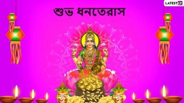 Dhanteras 2019: ধনতেরাসের দিন কুবেরের কৃপাদৃষ্টি বজায় রাখতে এই মন্ত্র পাঠ করুন