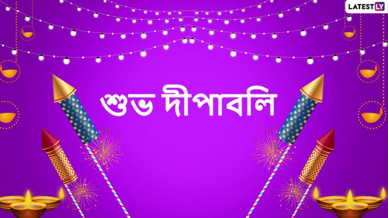 Deepavali 2019 Wishes: দীপাবলি উপলক্ষে আপনার বন্ধু-স্বজনদের পাঠিয়ে দিন এই বাংলা Facebook Greetings, WhatsApp Status, GIFs, HD Wallpapers এবং SMS শুভেচ্ছা