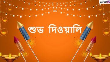 Diwali 2019 Wishes: দীপাবলি উপলক্ষে আপনার বন্ধু-স্বজনদের পাঠিয়ে দিন এই বাংলা Facebook Greetings, WhatsApp Status, GIFs, HD Wallpapers এবং SMS শুভেচ্ছা
