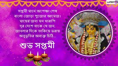 Durga Puja 2019 Wishes: মহাসপ্তমী উপলক্ষে আপনার পরিজন-বন্ধুদের পাঠিয়ে দিন এই বাংলা Facebook Greetings, WhatsApp Status, GIFs, HD Wallpapers এবং SMS শুভেচ্ছাগুলি