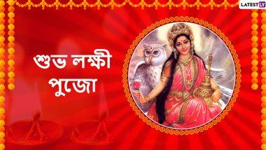 Laxmi Puja 2019 Wishes: শুভ লক্ষী পুজো উপলক্ষ্যে আপনার পরিজন-বন্ধুদের পাঠিয়ে দিন এই বাংলা Facebook Greetings, WhatsApp Status, GIFs, HD Wallpapers এবং SMS শুভেচ্ছাগুলি