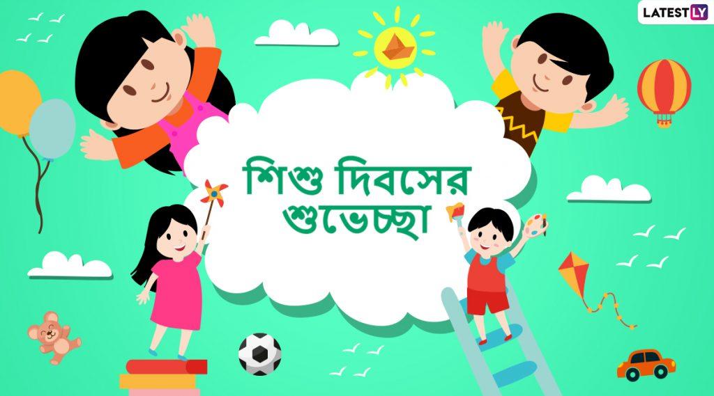 Children's Day 2019 Wishes: শিশু দিবসের শুভক্ষণে আপনার বন্ধু-স্বজনদের পাঠিয়ে দিন এই বাংলা Facebook Greetings, WhatsApp Status, GIFs, HD Wallpapers এবং SMS শুভেচ্ছা