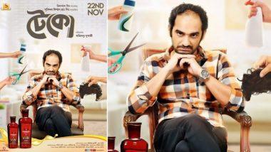 Teko Release Postponed: নতুন বিতর্কের মুখে বাংলা ছবি 'টেকো', ছবির মুক্তি নিয়ে অনিশ্চয়তা; ট্রেলার প্রকাশে স্থগিতাদেশ আদালতের