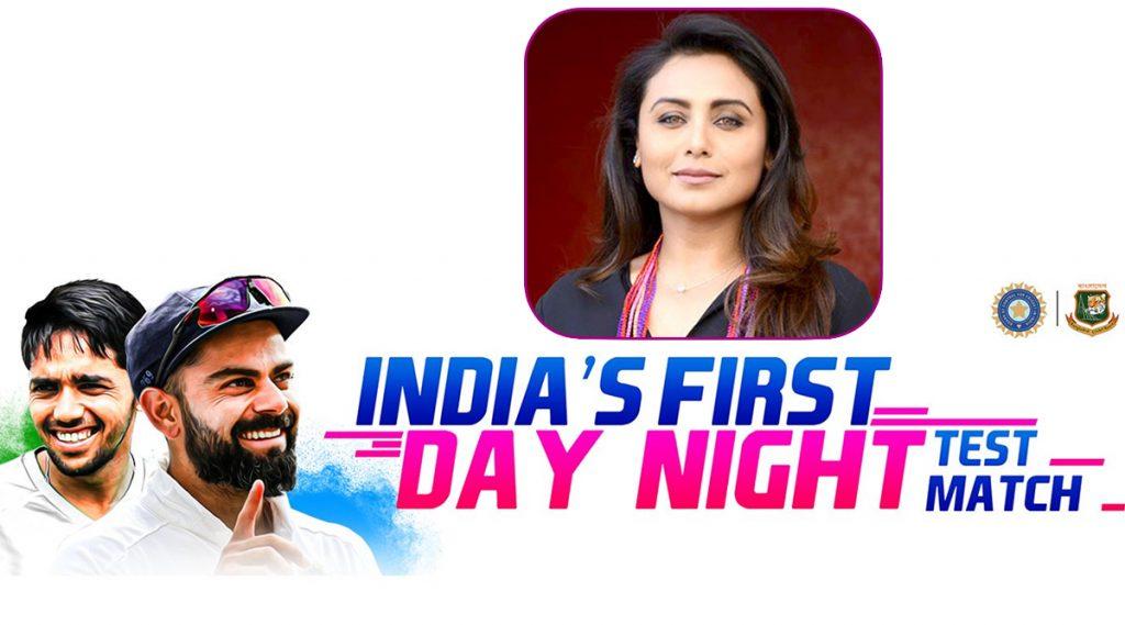 IND vs BAN Match: ইডেন গার্ডেনসে 'পিঙ্ক বল' টেস্ট ম্যাচ দেখতে পৌঁছলেন বলিউড অভিনেত্রী রানী মুখার্জি