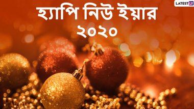 Happy New Year 2020 Wishes: নববর্ষ ২০২০ উপলক্ষে আপনার বন্ধু-পরিজনদের পাঠিয়ে দিন এই বাংলা Wishes, Facebook Greetings, WhatsApp Status, এবং SMS শুভেচ্ছাগুলি