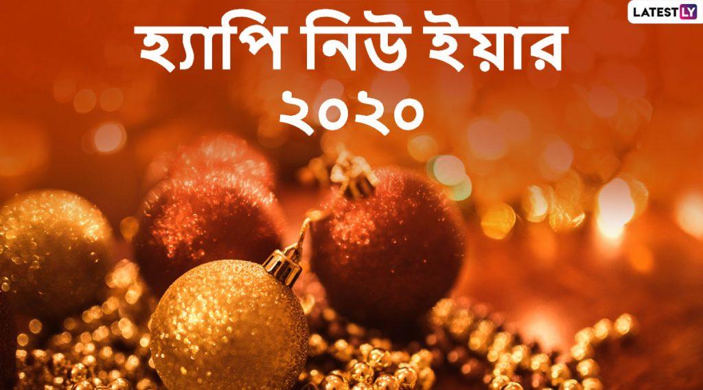 Happy New Year 2020 Messages: লেটেস্টলি বাংলার তরফ থেকে নতুন বছরের অনেক শুভেচ্ছা, প্রিয়জনকে পাঠিয়ে দিন এই বাংলা Wishes, Facebook Greetings, Whats App Status, এবং SMS শুভেচ্ছাগুলি