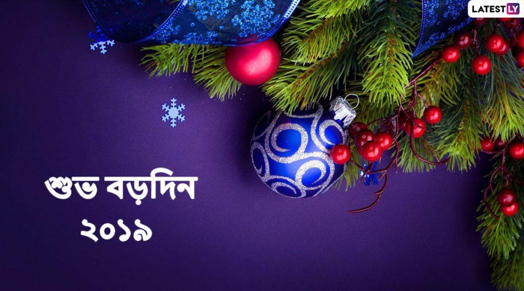 Merry Christmas 2019 Wishes: বড়দিনের আগেই আপনার বন্ধু-পরিজনদের পাঠিয়ে দিন এই বাংলা Facebook Greetings, WhatsApp Status, Messages, GIFs, HD Wallpapers এবং SMS শুভেচ্ছাগুলি