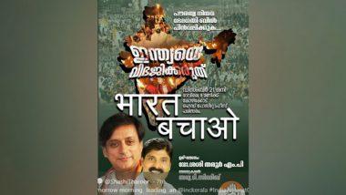 Shashi Tharoor: দেশের বিকৃত মানচিত্র টুইটারে পোস্ট করে ট্রোলড কংগ্রেস সাংসদ শশী থারুর