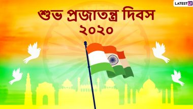 Happy Republic Day 2020 Images: প্রজাতন্ত্র দিবসের দিন আপনার পরিবার, বন্ধু-বান্ধব এবং আত্মীয়-স্বজনদের পাঠিয়ে দিন এই বাংলা HD Wallpapers, Wishes, Greetings গুলি