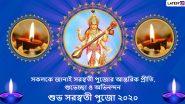 Happy Saraswati Puja 2020 Wishes: সরস্বতী পুজোর দিনটিতে আপনার পরিবার, বন্ধুবান্ধব এবং আত্মীয়স্বজনদের মধ্যে পাঠিয়ে দিন এই বাংলা Wishes, Facebook Greetings, WhatsApp Status, এবং SMS শুভেচ্ছাগুলি
