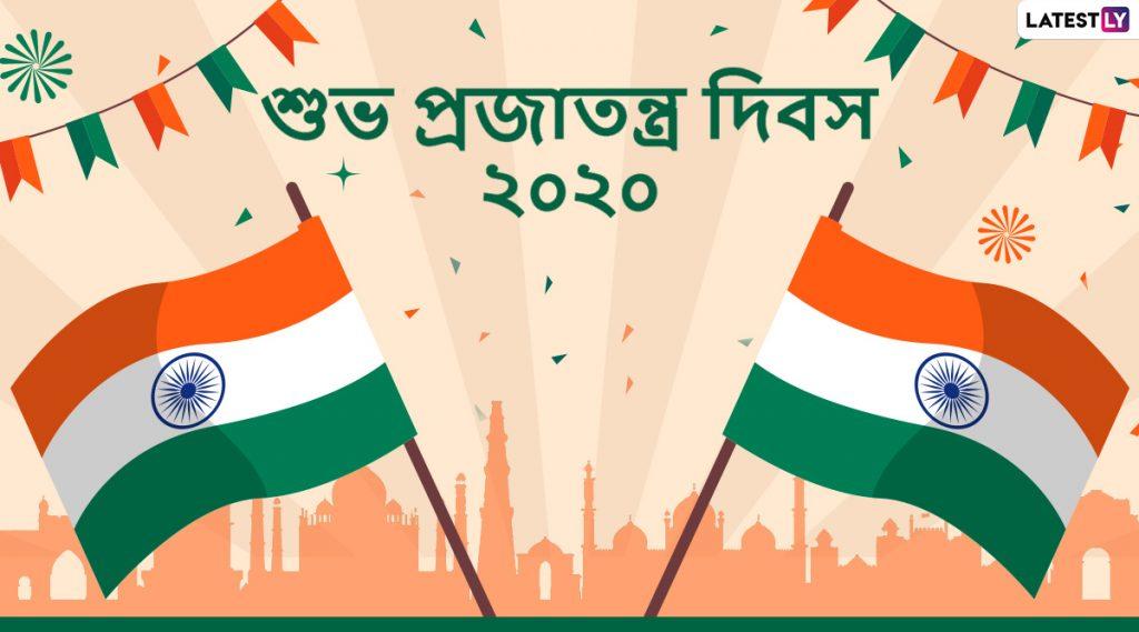 Republic Day Special Bengali Songs: প্রজাতন্ত্র দিবসের দুদিন আগেই বেছে রাখুন কোন কোন গান গাইতে পারেন অনুষ্ঠানে