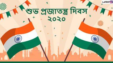 Happy Republic Day 2020 Wishes: প্রজাতন্ত্র দিবসের আগেই আপনার পরিবার, বন্ধু-বান্ধব এবং আত্মীয়-স্বজনদের পাঠিয়ে দিন এই বাংলা HD Images, Wallpapers, Greetings গুলি
