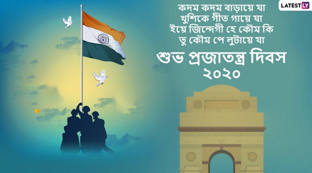Happy Republic Day 2020 Wishes: প্রজাতন্ত্র দিবসের দিন আপনার পরিবার, বন্ধু-বান্ধব এবং আত্মীয়-স্বজনদের পাঠিয়ে দিন এই বাংলা Messages, Facebook Greetings, WhatsApp Status, এবং SMS শুভেচ্ছাপত্রগুলি