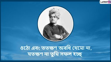 Swami Vivekananda Jayanti 2020 Quotes: আজ স্বামী বিবেকানন্দের জন্মবার্ষিকী উপলক্ষে সঠিক পথ প্রদর্শনের জন্য আপনার বন্ধু-পরিজনদের মধ্যে শেয়ার করুন এই বাংলা Wishes, Facebook Greetings, WhatsApp Status, এবং SMS গুলি