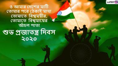 Happy Republic Day 2020 Messages: প্রজাতন্ত্র দিবসের আগেই আপনার পরিবার, বন্ধু-বান্ধব এবং আত্মীয়-স্বজনদের পাঠিয়ে দিন এই বাংলা Messages, Facebook Greetings, WhatsApp Status, এবং SMS শুভেচ্ছাপত্রগুলি