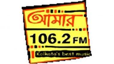 Aamar FM Goes Off Air: বন্ধ হয়ে গেল কলকাতার জনপ্রিয় বাংলা এফএম চ্যানেল 'আমার এফএম'