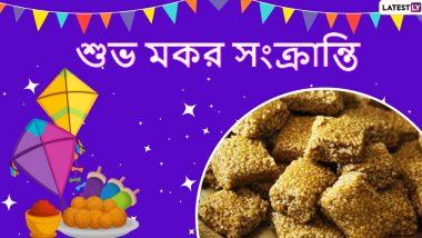 Happy Makar Sankranti 2020 Wishes: মকর সংক্রান্তির পুণ্য দিনটিতে আপনার পরিবার, বন্ধুবান্ধব এবং আত্মীয়স্বজনদের মধ্যে পাঠিয়ে দিন এই বাংলা Wishes, Facebook Greetings, WhatsApp Status, এবং SMS শুভেচ্ছাগুলি