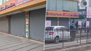 Sai Baba Birthplace Row: আজ শিরডিতে শহরজুড়ে বনধ, ভক্তগণের জন্য খোলাই থাকবে সাঁইবাবা মন্দির